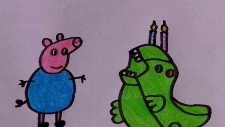 简笔画:乔治的恐龙蛋糕