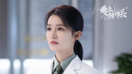 爱上特种兵:外柔内刚的医生,谁会不为她动心呢?