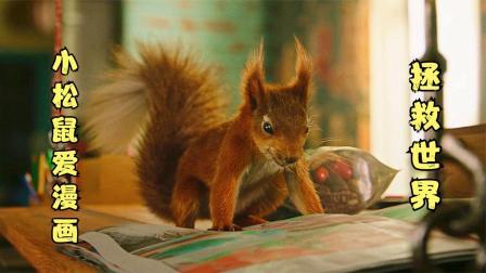 小松鼠喜欢看漫画,梦想着成为英雄拯救世界,搞笑动物电影