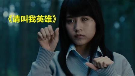 奇幻电影《请叫我英雄》,女孩感染病毒,变成爱吃猫粮的丧尸
