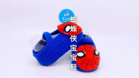 给宝宝编织的蜘蛛侠婴儿鞋,漂亮又可爱,毛线花样简单易织图解视频