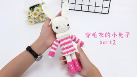 娟娟编织穿着条纹毛衣的可爱小兔子第二集图解视频