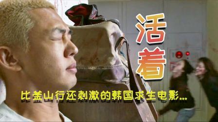 韩国最新丧尸电影《活着》男主被迫困在家中,靠意志活着等待救援