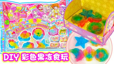 玩具益趣园 2020 创意食玩DIY,热带盛装光之美少女彩色果冻食玩