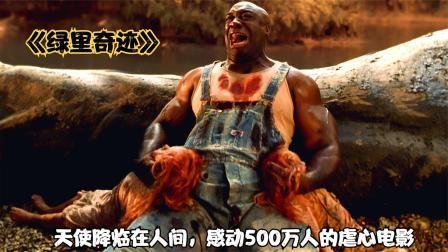 《绿里奇迹》看哭500万人的电影,天使降临人间却遭遇最惨酷刑