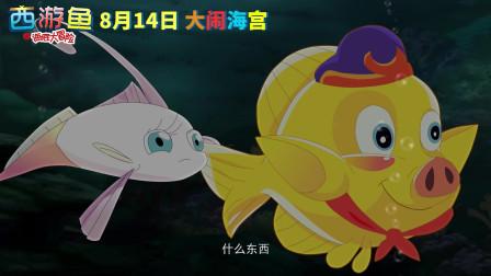 《西游鱼之海底大冒险》合家欢预告片