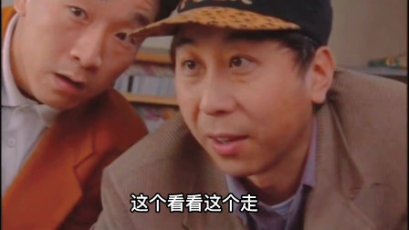 刘亚津带冯巩相亲冒充老板被揭穿,尴尬得很!