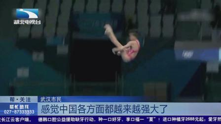 武汉:东京奥运会今晚落幕 中国健儿哪些夺冠瞬间感动了你?