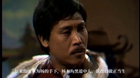 《鳄鱼潭》高能解说版01:萧六对局长不满欲辞职