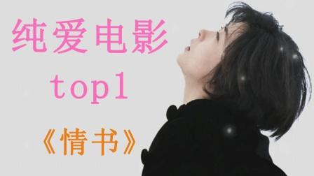纯爱电影Top1!上映二十六年,仍感动万千观众!
