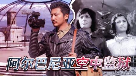 """冒险雷探长 老一辈中国人的记忆,寻找吉诺卡斯特的""""空中"""""""