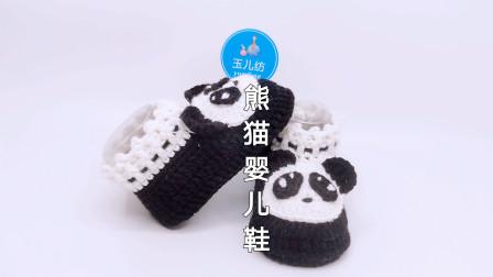钩针编织一款熊猫宝宝鞋,男女宝宝都可以穿,非常简单图解视频