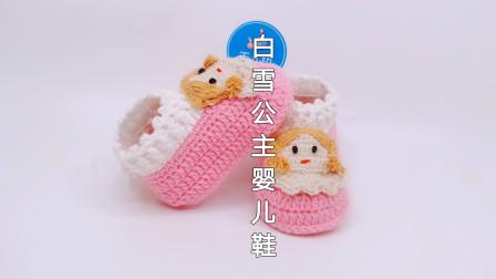 人见人爱的白雪公主婴儿鞋,钩编教程简单,新手宝妈人门教程图解视频