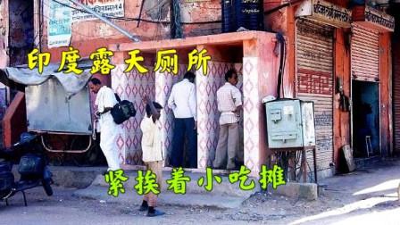 实拍印度露天厕所,女人怎么上厕所?奇葩