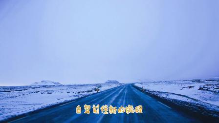 冰岛亲子游,白雪皑皑的世界走起。