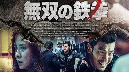 《愤怒的黄牛》:绑了韩国最后一个男人的老婆会有什么下场?