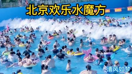 北京欢乐水魔方万人海啸造浪池,最激情、最动感的水上狂欢乐园!