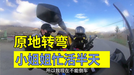 两个女生骑着大排量摩托车跑阿里,错过路口,掉个头都这么费劲