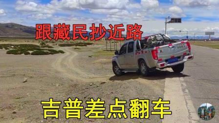 自驾西藏开车跟藏民抄近路,结果自己出丑了