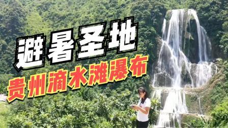贵州大山里免费的避暑圣地,原生态瀑布比黄果树瀑布高6倍,太棒了