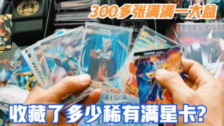 收藏了多少奥特曼卡片呢,满满一大盒,有300多张吧