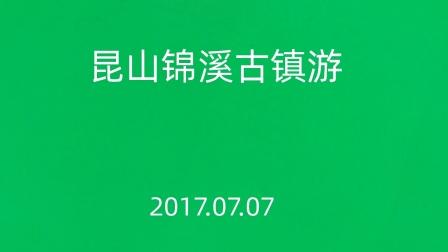 昆山锦溪古镇游