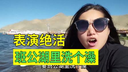 摩旅西藏,女骑士在线表演绝活,用班公湖的水刷牙会是什么感觉?