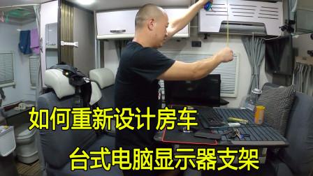 准备重新改装房车台式电脑显示器支架,吊装升降方法是否靠谱?