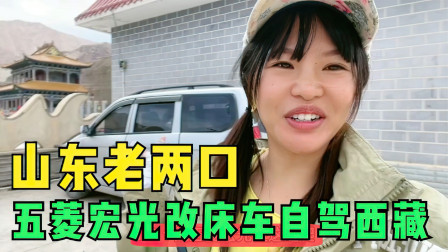 花2万多买辆五菱宏光自驾西藏,吃住都在车上,叔叔阿姨太酷了!