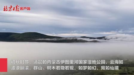 云海如波浪翻滚,群山若隐若现……仙境不过如此