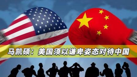 新加坡前外交官:与中国打交道,美国必须以谦卑的姿态对待中国