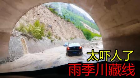 8月雨季来西藏旅游,一家人走川藏线被吓坏了!到处是塌方落石