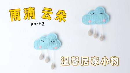 娟娟编织温馨的居家小物,雨滴小云朵第二集图解视频