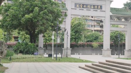 广州,林则徐抗英斗争纪念园,,,,2021年9月1日下午两点.