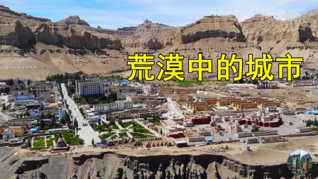 西藏阿里荒漠中的城市,随处百万奔驰大G