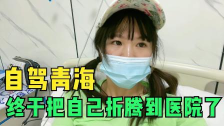 出来旅行这么久,终于把自己折腾进医院了,自驾西藏还能继续吗?
