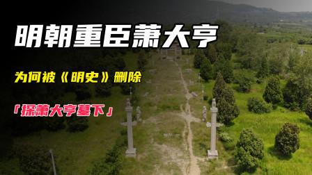 探泰安萧大亨墓,明朝重臣为何被《明史》删除?事情远超你的想象