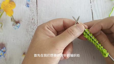 棒针基础针法系列之滑针图解视频
