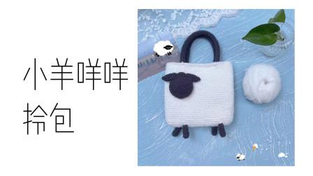 米粒麻麻手工-第148集-下集-小羊咩咩拎包-diy鈎針編織毛綫包图解视频