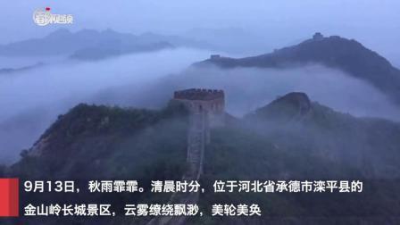 秋雨霏霏、云雾飘渺……此刻,长城美景如画