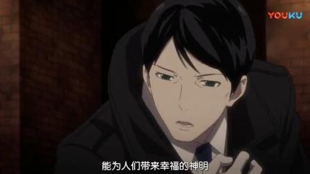 野良神第二季13【中字超清】 (6)