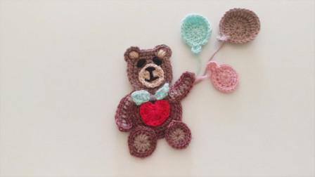 「钩针编织」可爱的泰迪熊图案图解视频