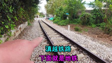 这段滇越铁路,因修地铁被拆掉,恢复后地铁就在铁路下面!
