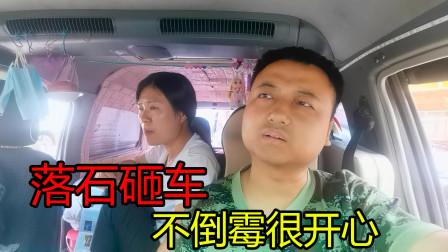 一家人穷游西藏,车子在怒江谷底被石头砸中,不倒霉反而很幸运!
