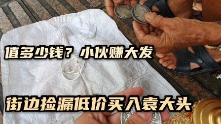 街边地摊捡漏一枚民国银元,发现价值高达300万,小伙马上付款闪人