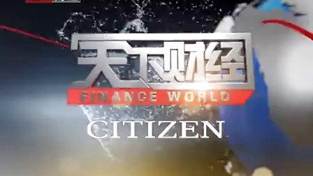 """天下财经  """"黄金坑""""里捡黄金 百姓炒股秀 2011-8-9"""