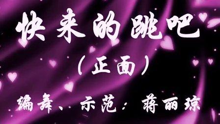 蒋丽琼゛广场舞﹏快乐的跳吧
