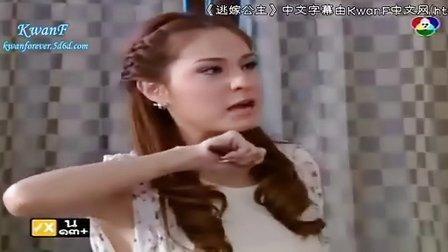 [KwanF中文网][逃嫁公主][15][中文字幕]