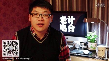 老计电台2012年终特别节目-2012.12.31