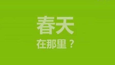 广州友友户外2013《我和春天有个约会》